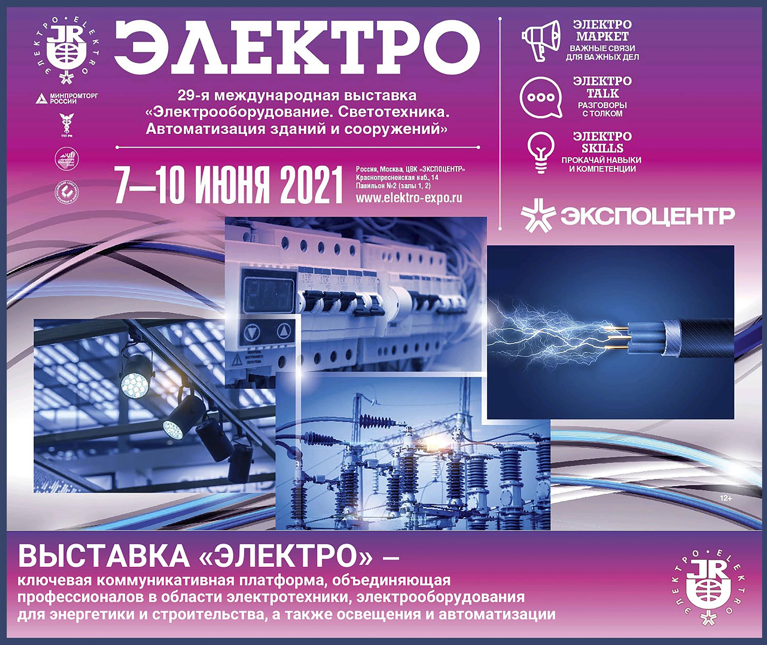 29-я международная специализированная выставка «ЭЛЕКТРО-2021»